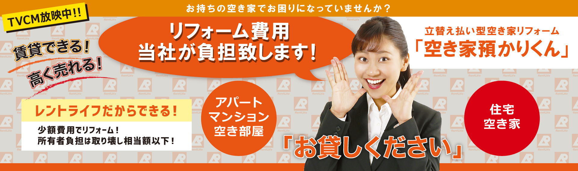 長野県・神奈川県でお困りの空き家・空地を買取・借上致します。
